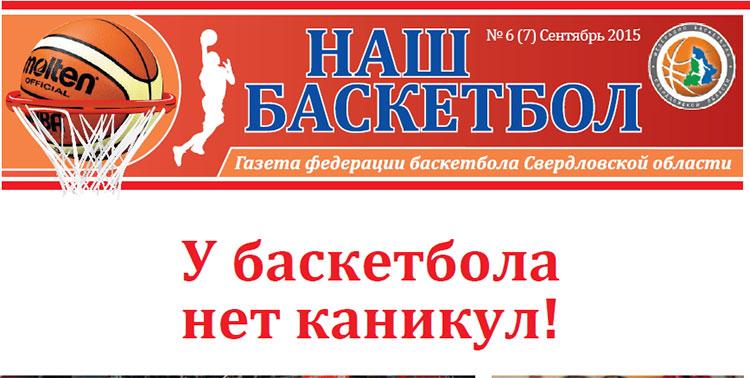 """Вышел 6-ой номер газеты """"Наш Баскетбол""""."""