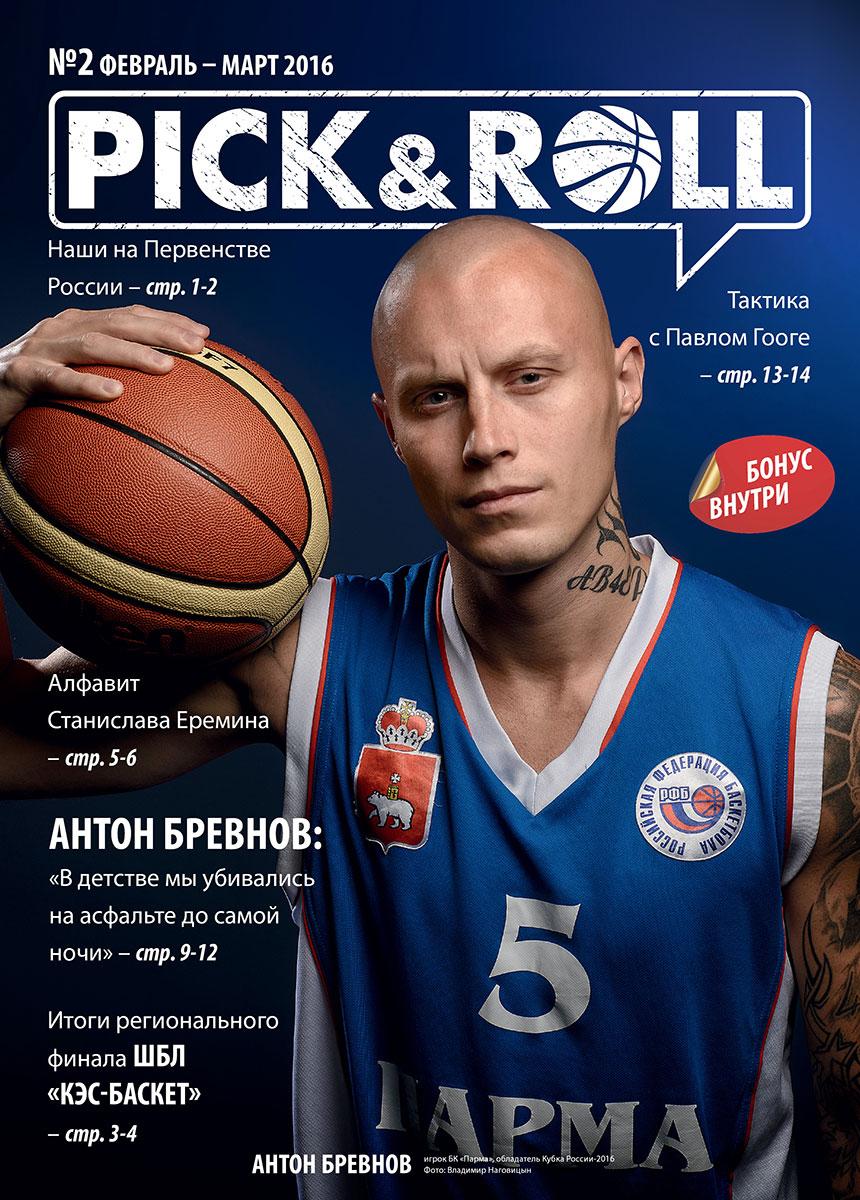 Pick&Roll-№2a1