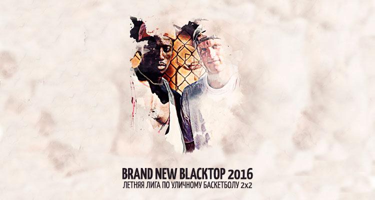 «BRAND NEW BLACKTOP 2016». Стартовал прием заявок!!!