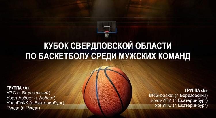Кубок СО по баскетболу