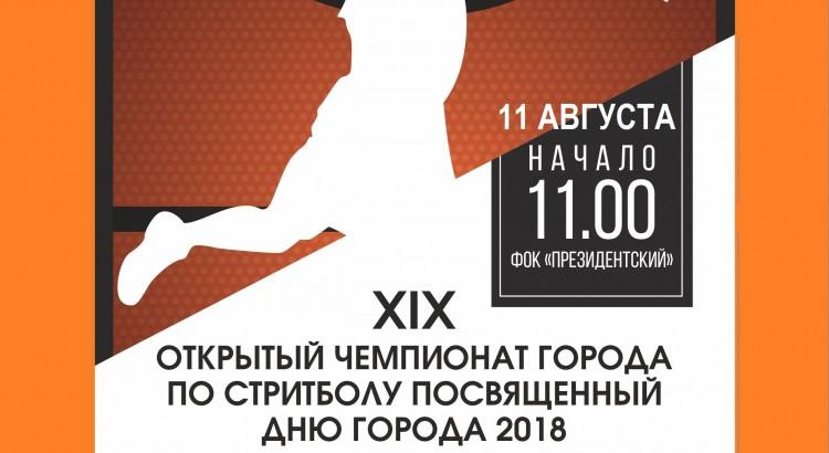 Афиша_стритбол_2018
