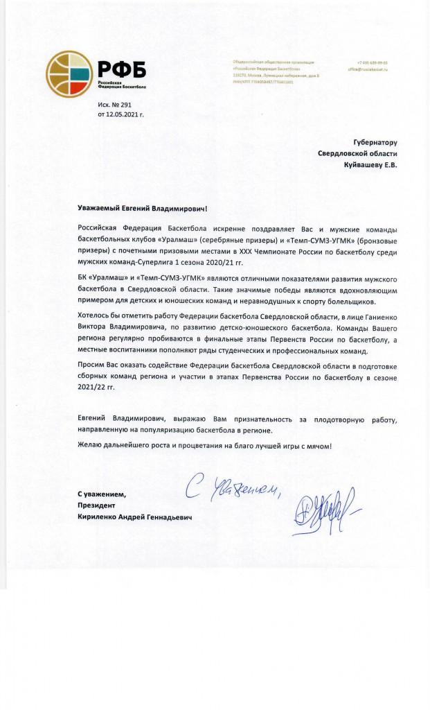 RFB_pismo_Gubernato_Sverdlovskoi_774_obl_muzhchiny-1